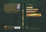 Теория структурной динамики экономики - монография