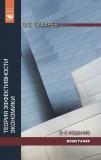 Теория эффективности экономики. 3 — издание, исправленное и переработанное — М.: Курс, 2020 — 256 с.