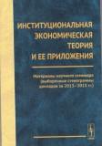 Институциональная теория и её приложения