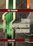 Теория эффективности экономики. Второе издание, исправленное