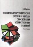 Экономико-математические модели и методы обоснования хозяйственных решений