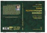 Сухарев О.С. Теория реструктуризации экономики.  М.:Ленанд